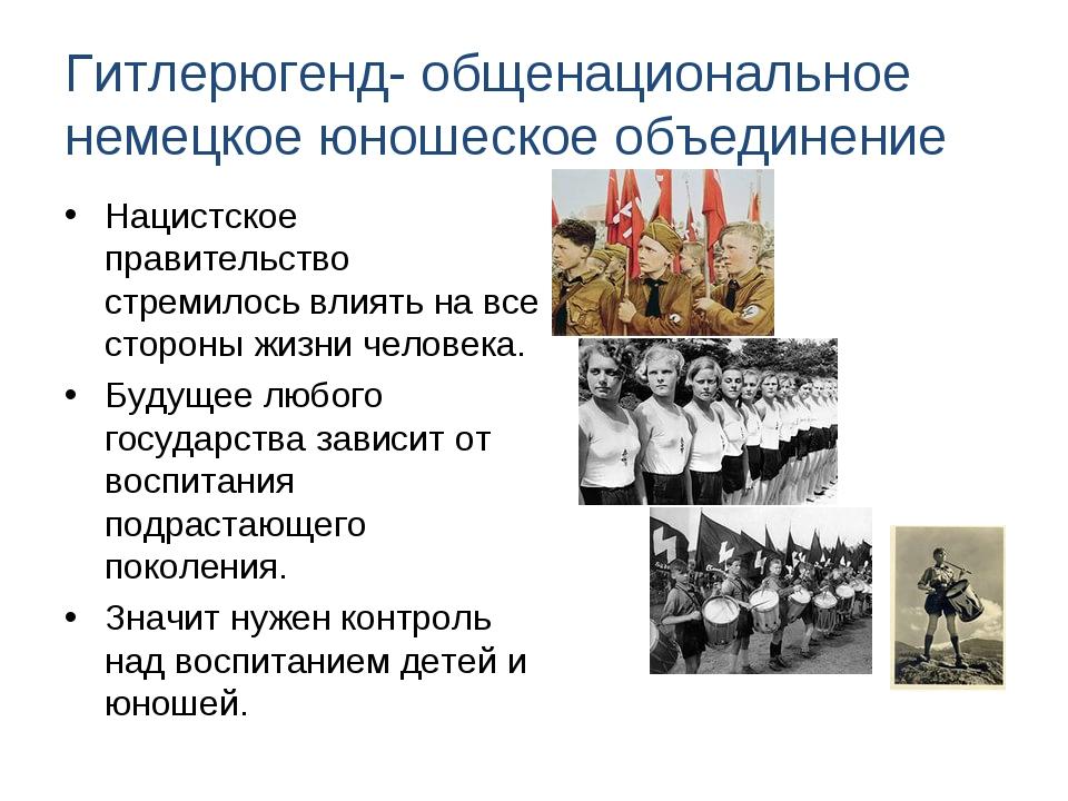 Гитлерюгенд- общенациональное немецкое юношеское объединение Нацистское прави...