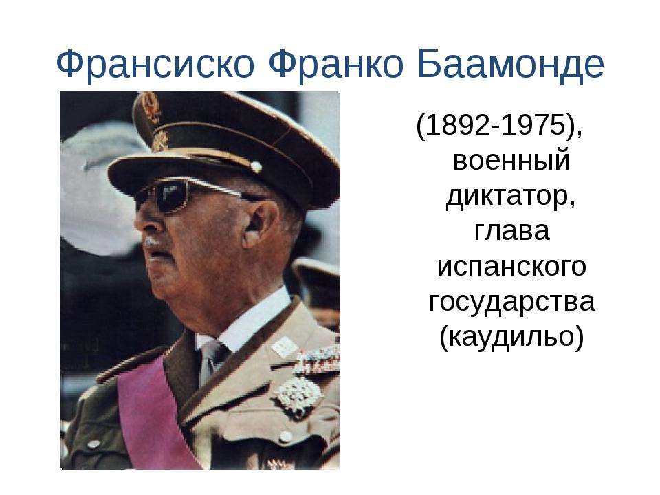 Франсиско Франко Баамонде (1892-1975), военный диктатор, глава испанского гос...