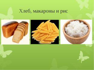 Хлеб, макароны и рис обеспечивают организм энергией;