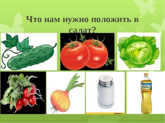 Что нам нужно положить в салат?