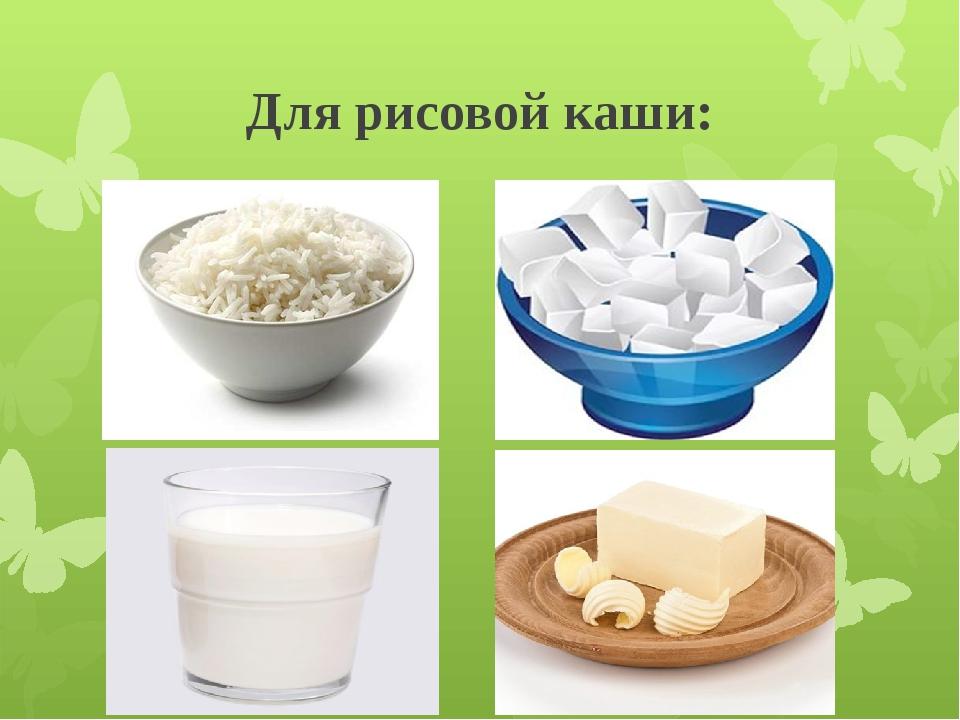 Для рисовой каши: