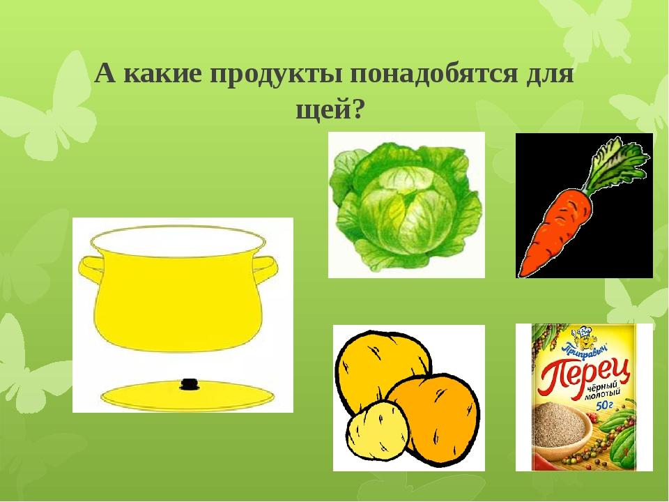 А какие продукты понадобятся для щей?