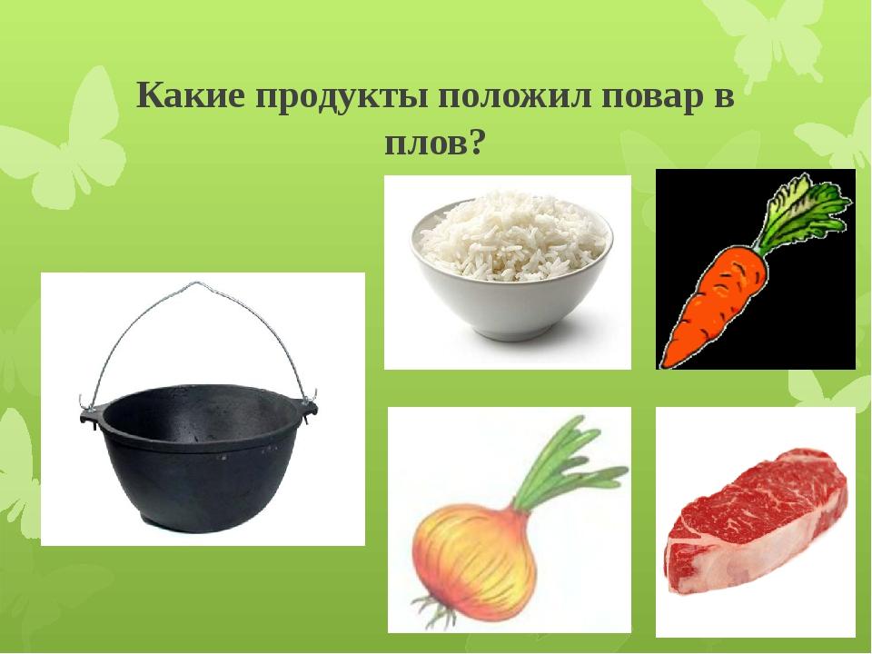 Какие продукты положил повар в плов?