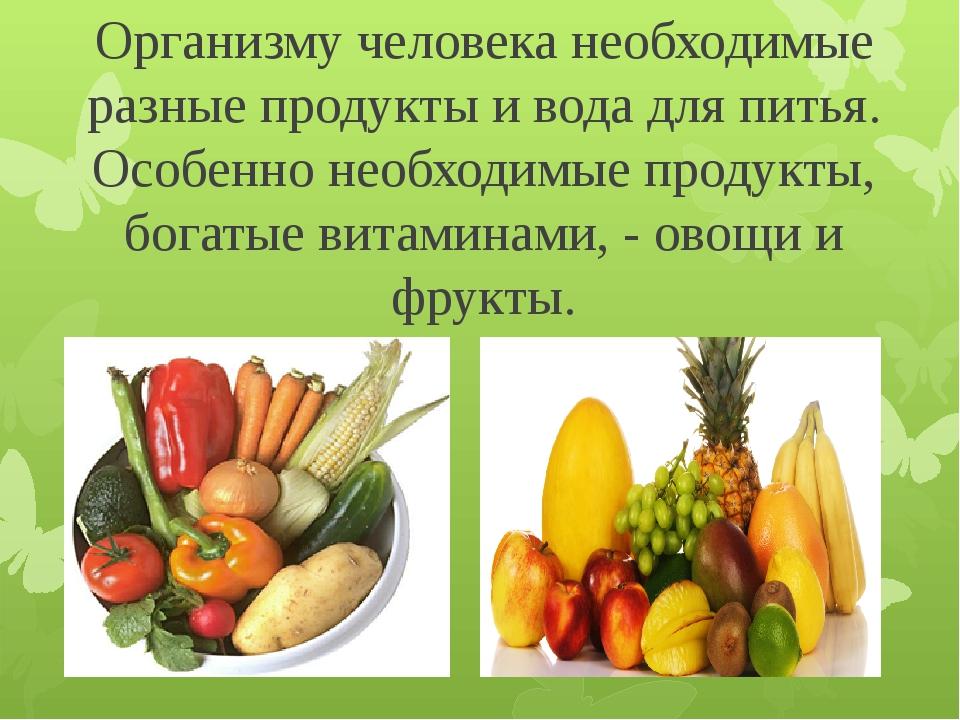 Организму человека необходимые разные продукты и вода для питья. Особенно нео...