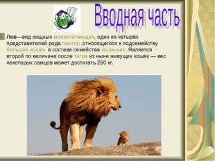 Лев—вид хищныхмлекопитающих, один из четырёх представителей родапантер,отн