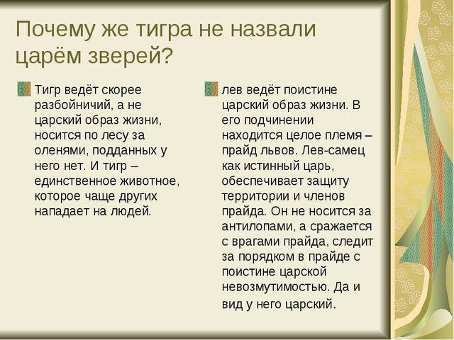 Почему же тигра не назвали царём зверей? Тигр ведёт скорее разбойничий, а не...
