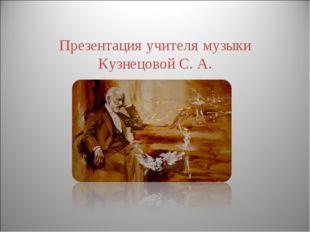 Презентация учителя музыки Кузнецовой С. А.