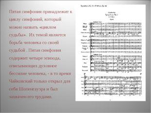 Пятая симфония принадлежит к циклу симфоний, который можно назвать «циклом су