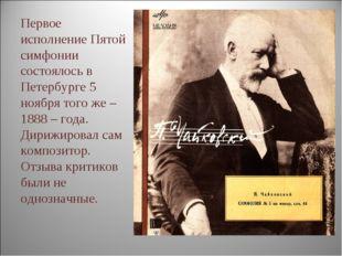 Первое исполнение Пятой симфонии состоялось в Петербурге 5 ноября того же – 1