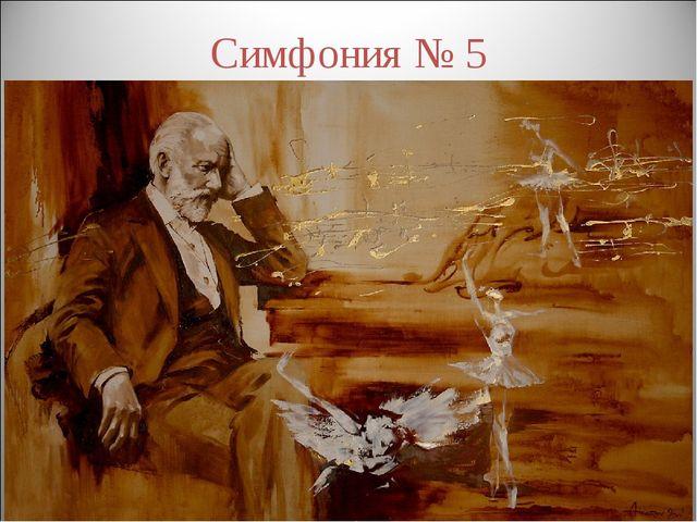 Симфония № 5