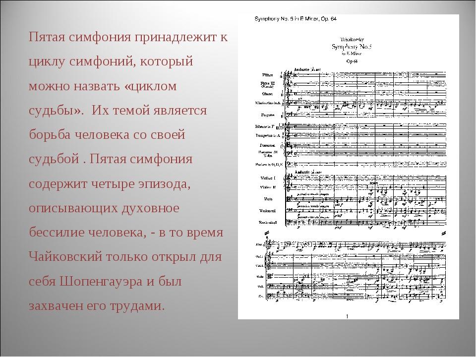 Пятая симфония принадлежит к циклу симфоний, который можно назвать «циклом су...