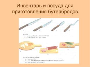 Инвентарь и посуда для приготовления бутербродов