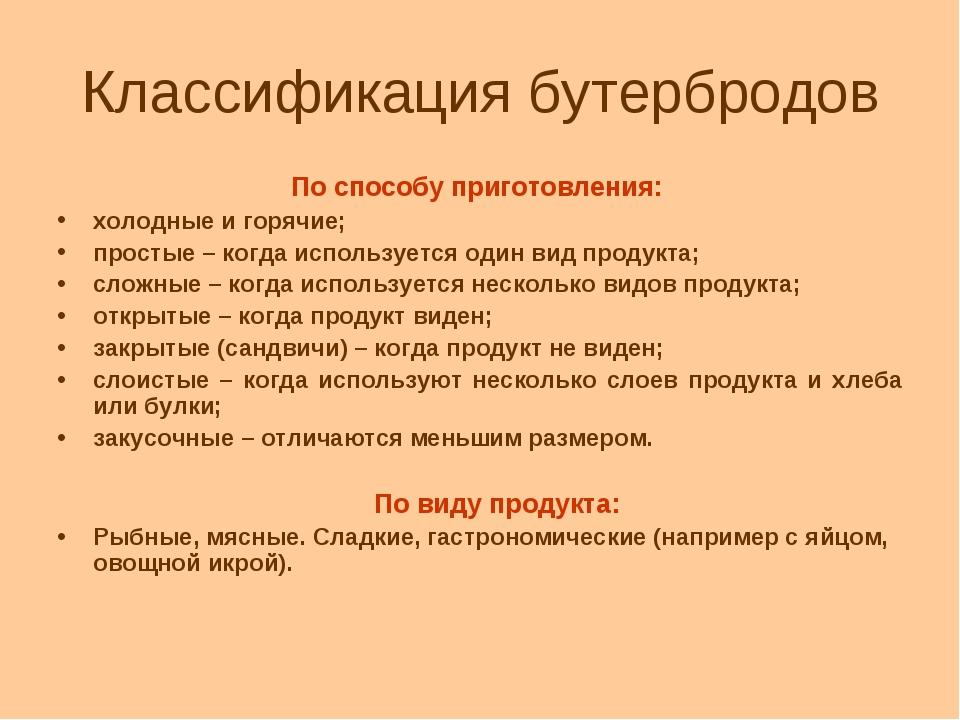 Классификация бутербродов По способу приготовления: холодные и горячие; прост...