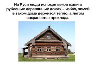 На Руси люди испокон веков жили в рубленых деревянных домах – избах, зимой в