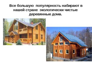 Все большую популярность набирают в нашей стране экологически чистые деревянн