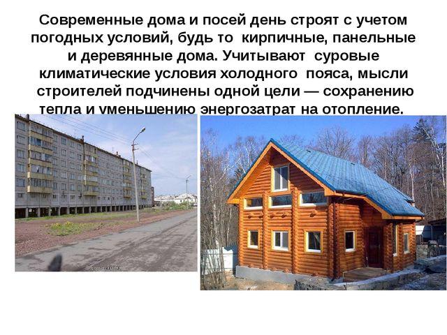 Современные дома и посей день строят с учетом погодных условий, будь то кирпи...