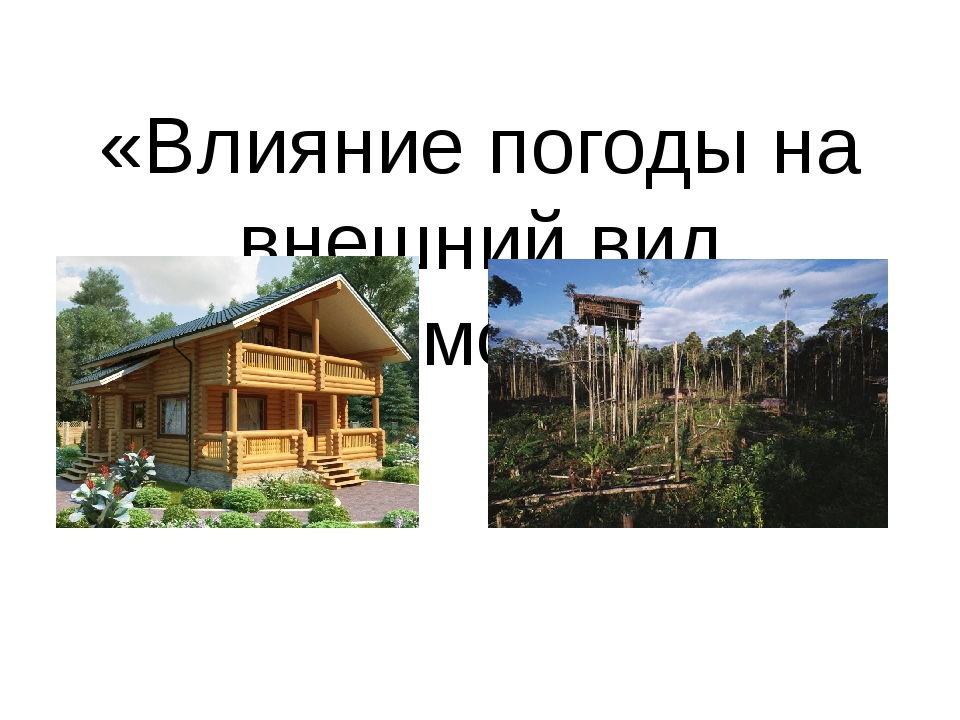 «Влияние погоды на внешний вид домов».