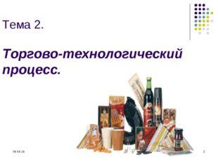 * * Тема 2. Торгово-технологический процесс.