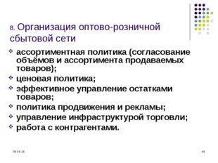 * * 8. Организация оптово-розничной сбытовой сети ассортиментная политика (со