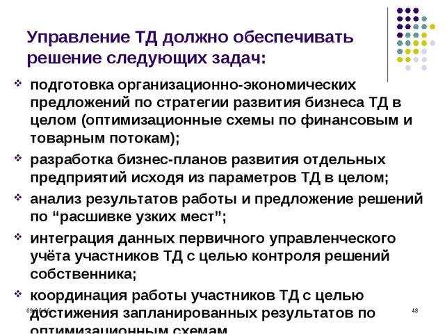 * * Управление ТД должно обеспечивать решение следующих задач: подготовка орг...