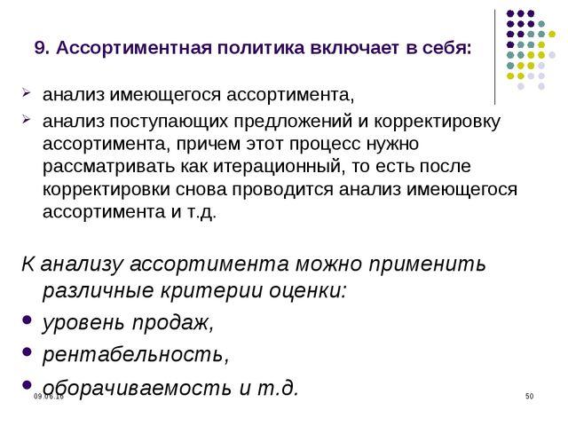 * * 9. Ассортиментная политика включает в себя: анализ имеющегося ассортимент...