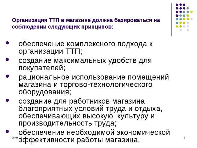* * Организация ТТП в магазине должна базироваться на соблюдении следующих пр...