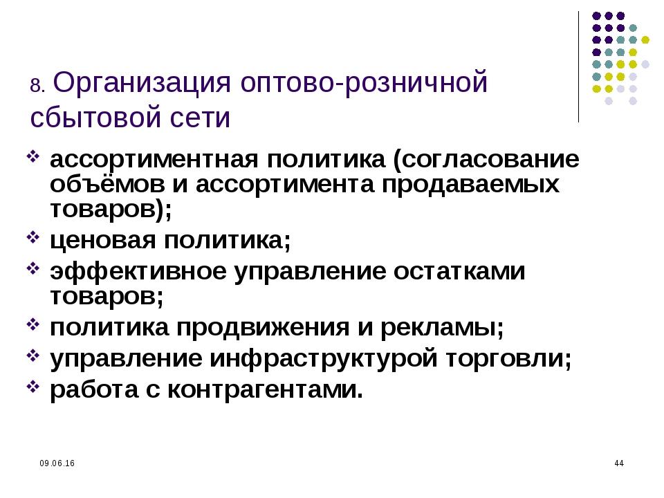 * * 8. Организация оптово-розничной сбытовой сети ассортиментная политика (со...