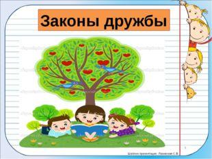 Законы дружбы Шаблон презентации: Лазовская С.В.
