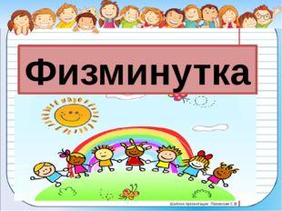 Физминутка Шаблон презентации: Лазовская С.В.