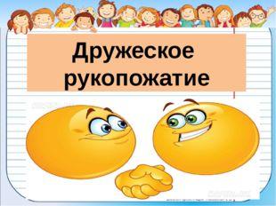Дружеское рукопожатие Шаблон презентации: Лазовская С.В.