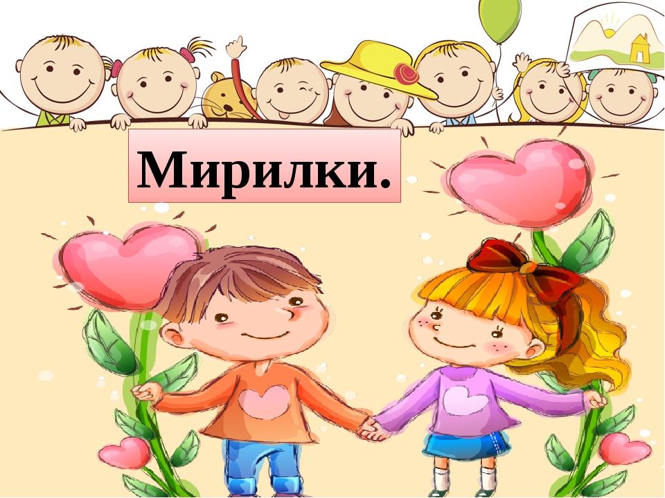 Дружеское рукопожатие Мирилки. Шаблон презентации: Лазовская С.В.