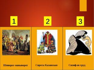 Шиворот-навыворот Сирота Казанская Сизифов труд 1 2 3