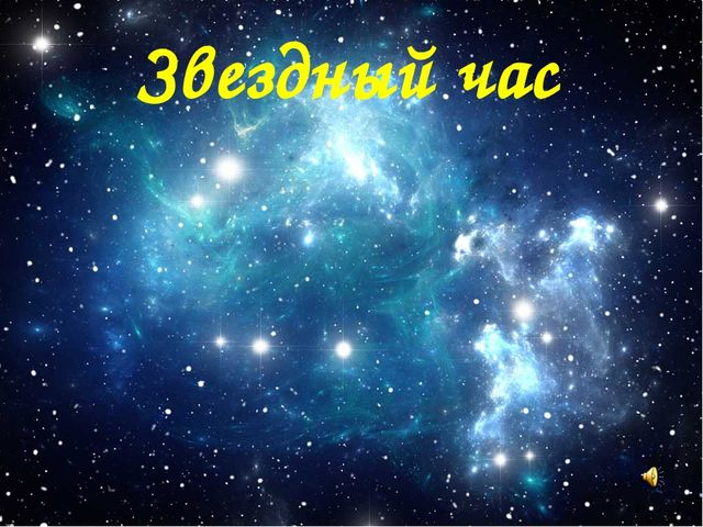 Звездный час