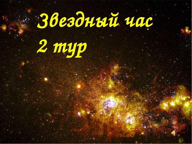 Звездный час 2 тур