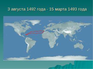 3 августа 1492 года - 15 марта 1493 года