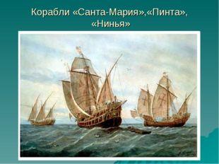 Корабли «Санта-Мария»,«Пинта», «Нинья»