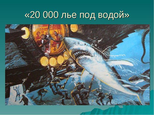 «20 000 лье под водой»