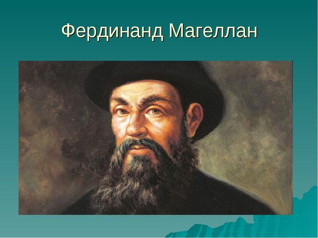 Фердинанд Магеллан