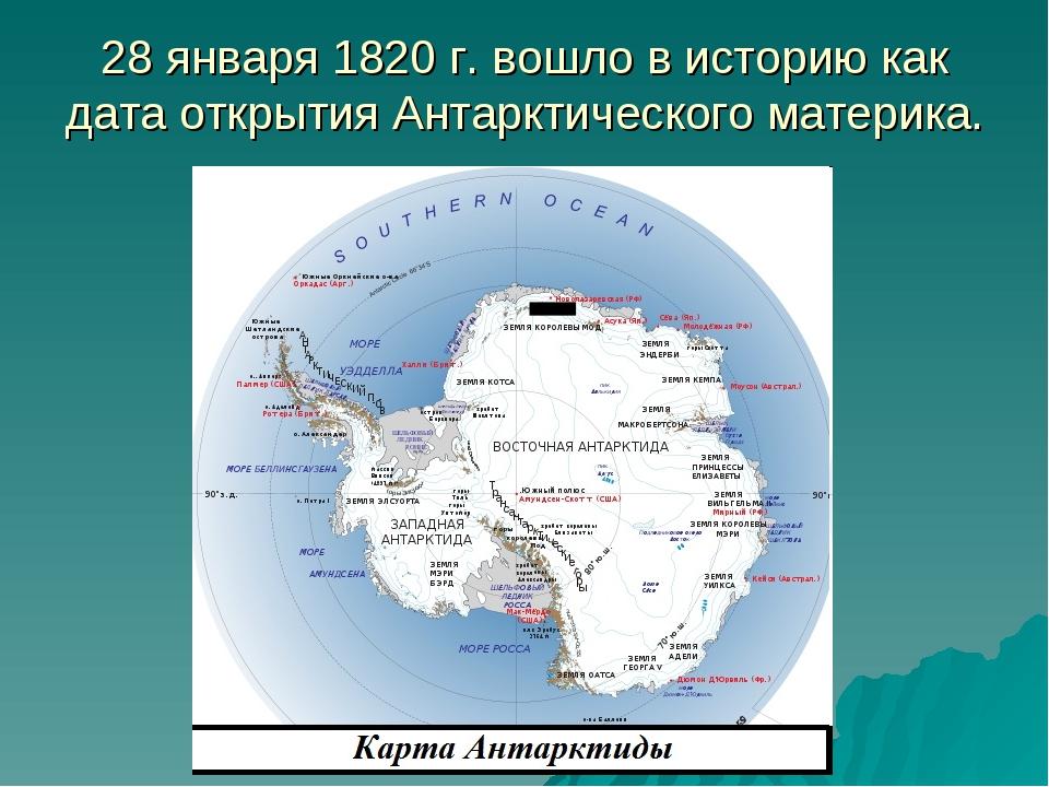 28 января 1820 г. вошло в историю как дата открытия Антарктического материка.