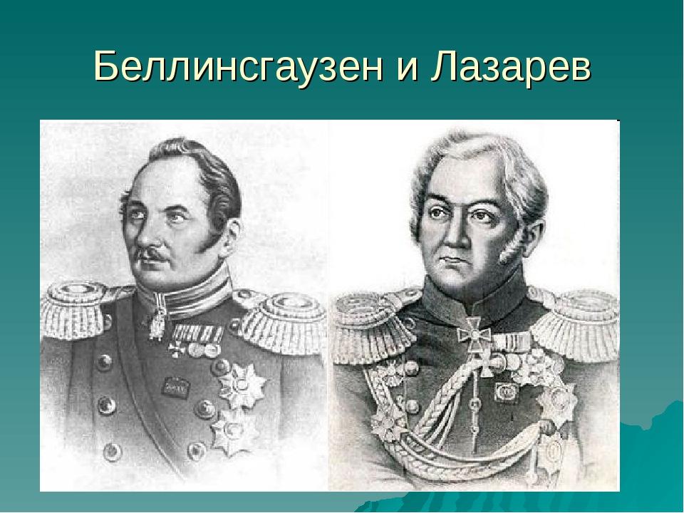 Беллинсгаузен и Лазарев