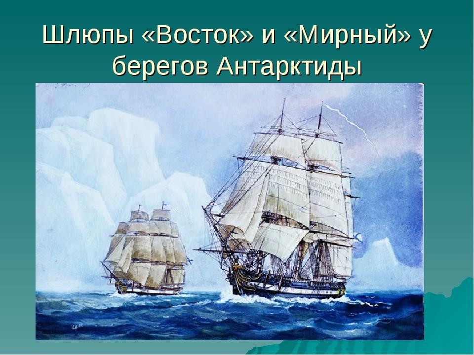 Шлюпы «Восток» и «Мирный» у берегов Антарктиды