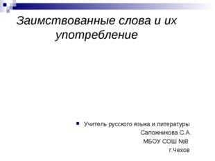 Заимствованные слова и их употребление Учитель русского языка и литературы Са