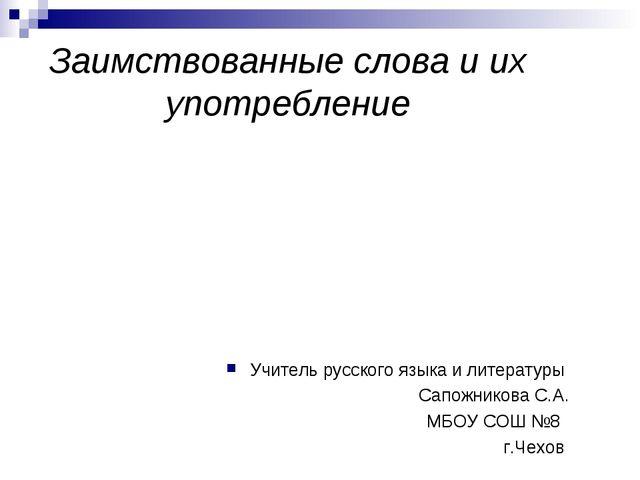 Заимствованные слова и их употребление Учитель русского языка и литературы Са...