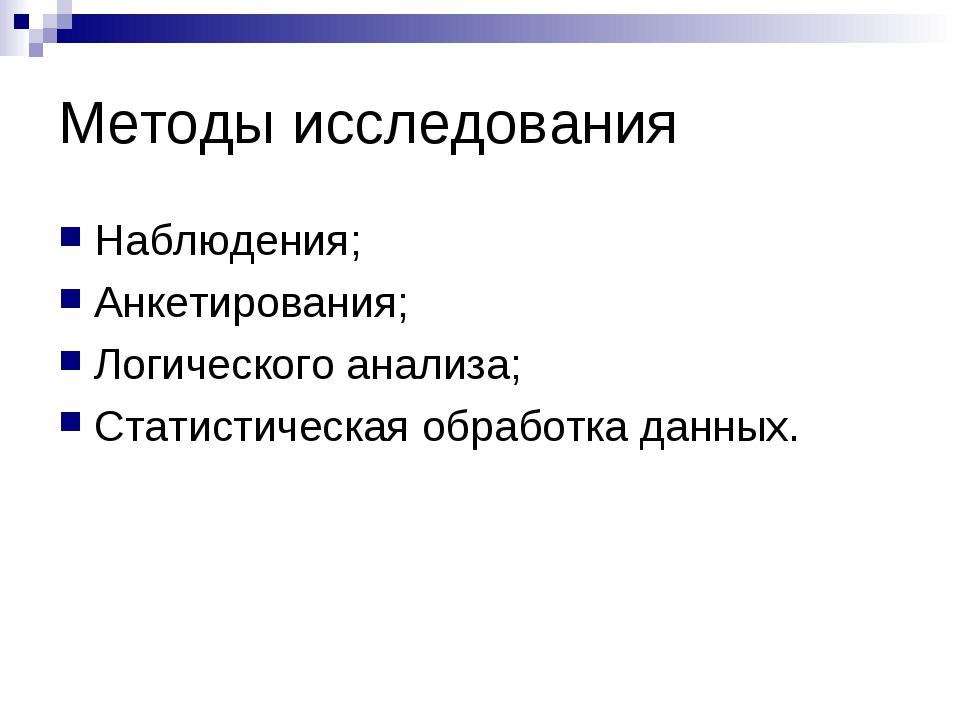 Методы исследования Наблюдения; Анкетирования; Логического анализа; Статистич...