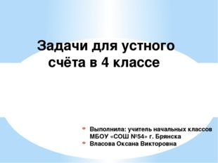 Выполнила: учитель начальных классов МБОУ «СОШ №54» г. Брянска Власова Оксана