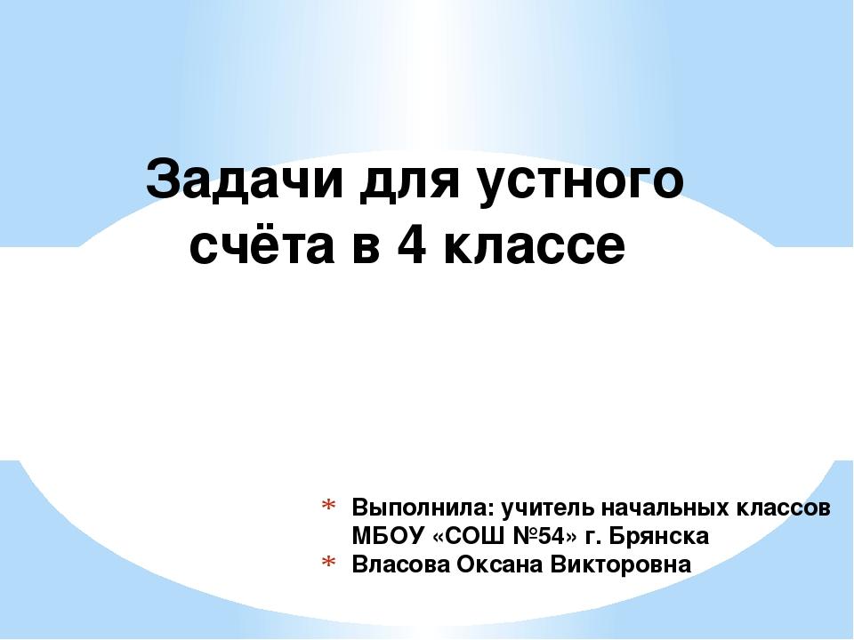 Выполнила: учитель начальных классов МБОУ «СОШ №54» г. Брянска Власова Оксана...