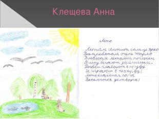 Клещева Анна