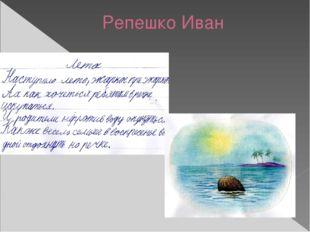 Репешко Иван