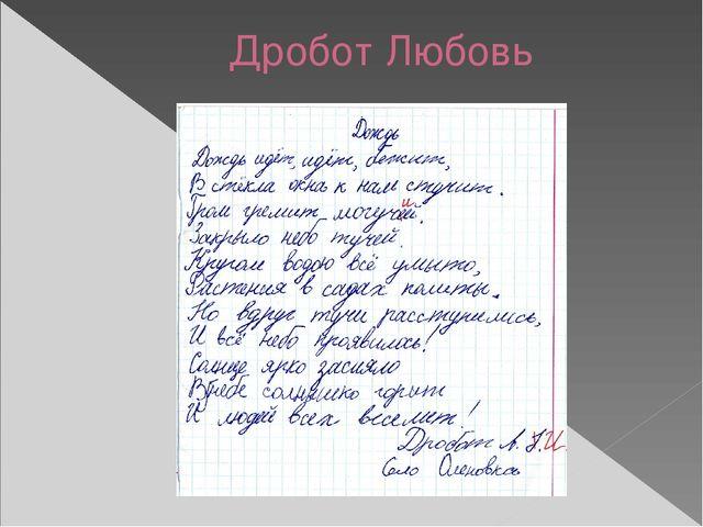 Дробот Любовь