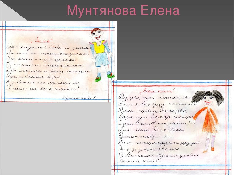 Мунтянова Елена